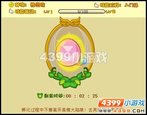4399奥雅之光孵化宠物蛋