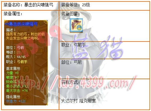 4399龙斗士弓箭手25级蓝装暴击的尖啸强弓