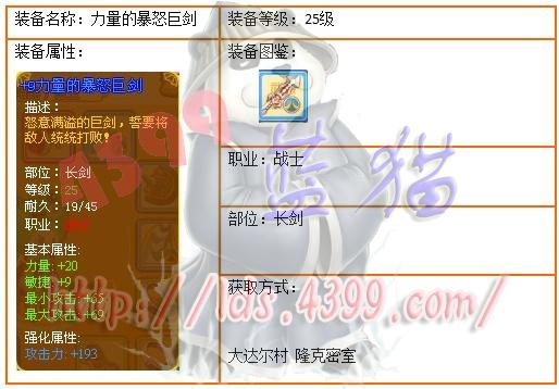 4399龙斗士战士25级蓝装力量的暴怒巨剑