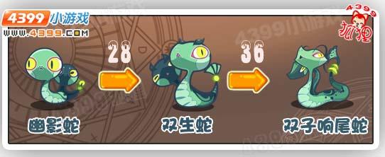 洛克王国幽影蛇进化图