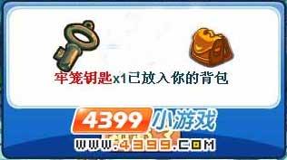 洛克王国牢笼钥匙