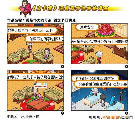 皮卡堂《母亲节》四格漫画创意作品预览
