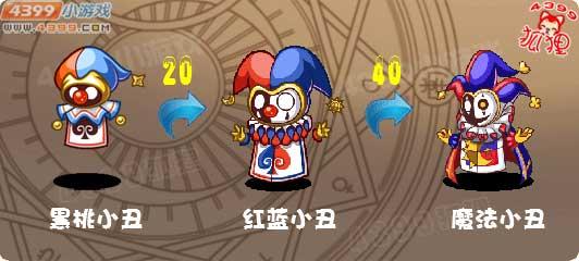 洛克王国黑桃小丑