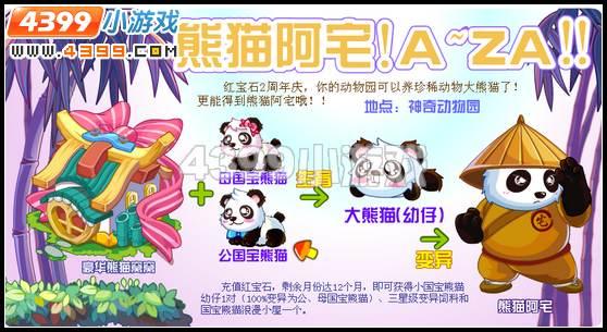 奥比岛国宝熊猫怎么得