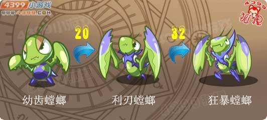 洛克王国幼齿螳螂进化图