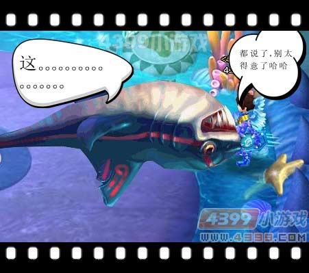 怪物世界锯齿鲨太得意图片
