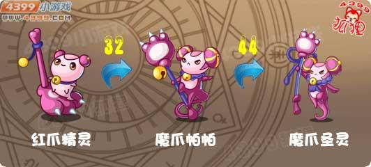 洛克王国红爪精灵进化图