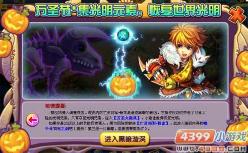怪物世界10月28日更新预告