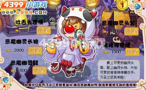 男生版恶魔套装包括恶魔幽灵头套,吐舌头表情,恶魔幽灵长袍,猪猪