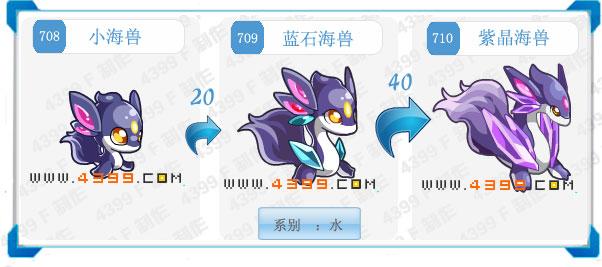 奥拉星紫晶海兽