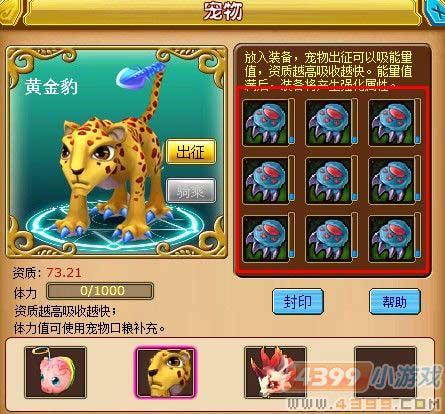 怪物世界宠物背包_4399怪物世界