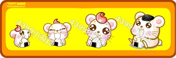 寿司鼠-寿绵绵变异进化图鉴及获得方法