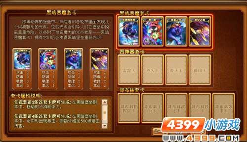 弹弹堂2卡牌图片