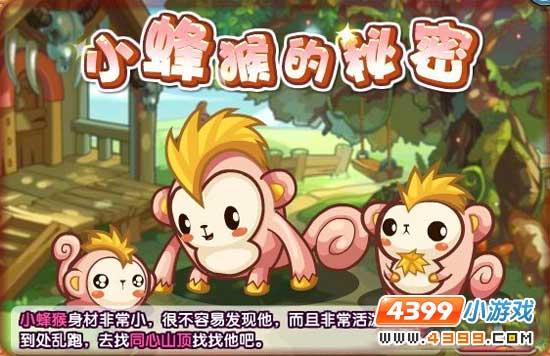 洛克王国小蜂猴在哪怎么抓