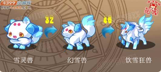 洛克王国雪灵兽进化图