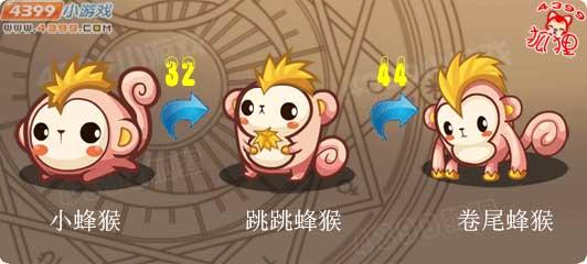 洛克王国小蜂猴进化图