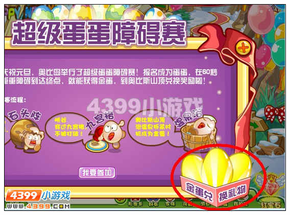 奥比岛金蛋在哪里换奖励 本文关键词:奥比岛金蛋用来干什么 奥比岛金蛋怎么用 奥比岛金蛋在那兑换奖励 答:奥比岛金蛋可以通过做任务、玩游戏获得很多。 兑换地点:【奇乐园】的超级蛋蛋障碍赛打开的面板里面 兑换时间:2011年12月30日—2012年1月5日