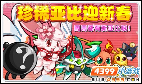 奥拉/绝版守护者新春新挑战!