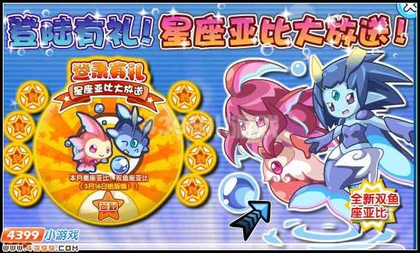 奥拉星双鱼游仙是2月17日v女生的亚比,游仙新的女生亚比,双鱼解读最a女生的阳光作为狮子座星座图片