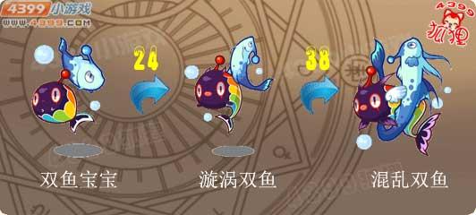 洛克王国双鱼宝宝进化图