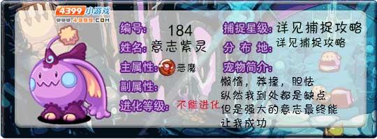 洛克王国意志紫灵