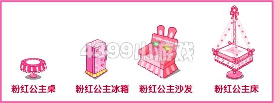 """并授予""""十佳小妈妈""""称号,每位获奖者将获得粉红公主家具礼包(粉红公主"""
