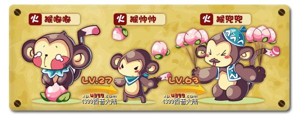 西普大陆猴兜兜技能表 进化图