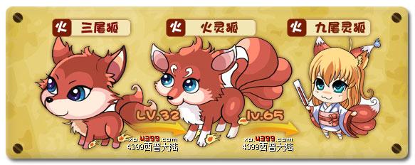 西普大陆三尾狐进化图
