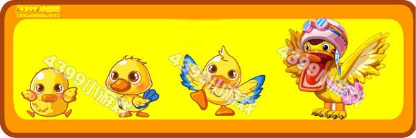 奥比岛 变异动物大全 >正文  奥比岛小黄鸭-卢比鸭变异进化图鉴及获得