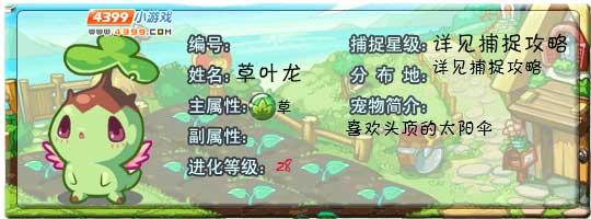 洛克王国草叶龙