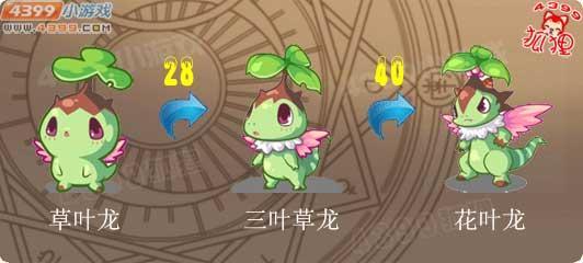 洛克王国草叶龙进化图