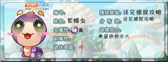 洛克王国紫蝶虫