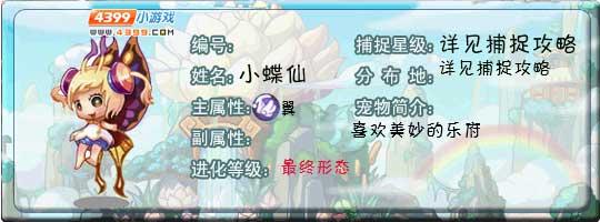 洛克王国小蝶仙