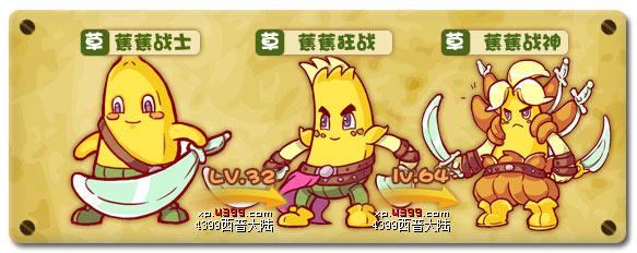 西普大陆蕉蕉战士在哪 怎么抓