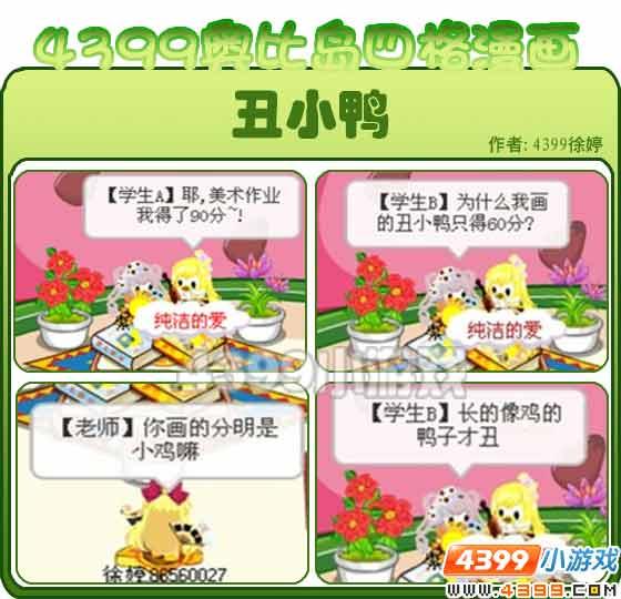 丑小鸭简笔画连环画6张