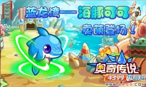 奥奇传说调皮可爱的海豚可可就藏在蓝龙湾的场景精灵里,每天14:00到16