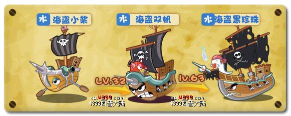 西普大陆海盗黑珍珠技能表