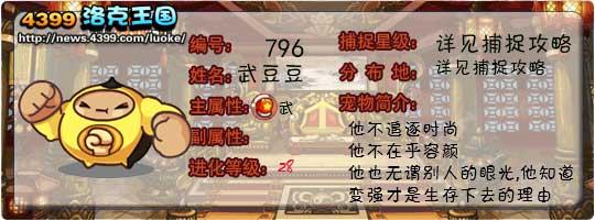 洛克王国武豆豆