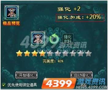 4399神魔仙界装备强化攻略