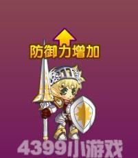 龙斗士圣骑士防御强化