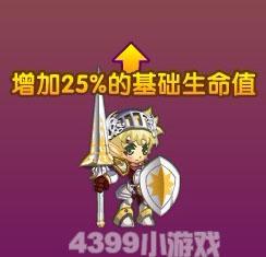 龙斗士圣骑士生命大师