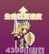 龙斗士圣骑士快速回复