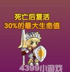龙斗士圣骑士神圣信仰