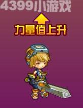 龙斗士狂战士力量强化