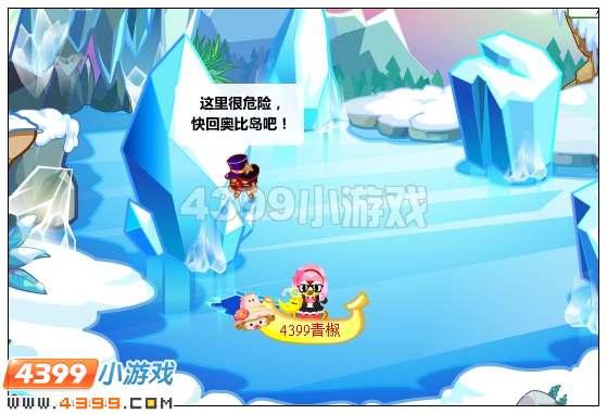 奥比岛极地冰川!破冰行动!