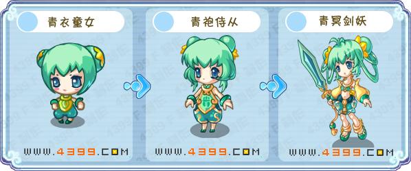卡布西游青衣童女练级 青冥剑妖刷什么