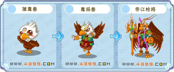 卡布西游雏鹰兽练级 帝江枪将刷什么