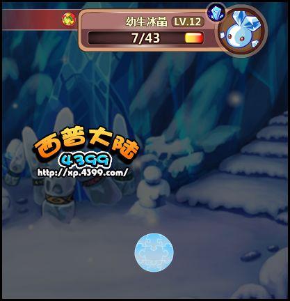 西普大陆幼生冰晶在哪 怎么抓