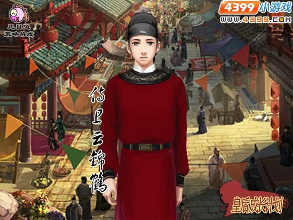 皇后成长计划角色:云锦鹤