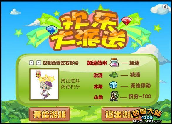小游戏大全_4399西普大陆手机版
